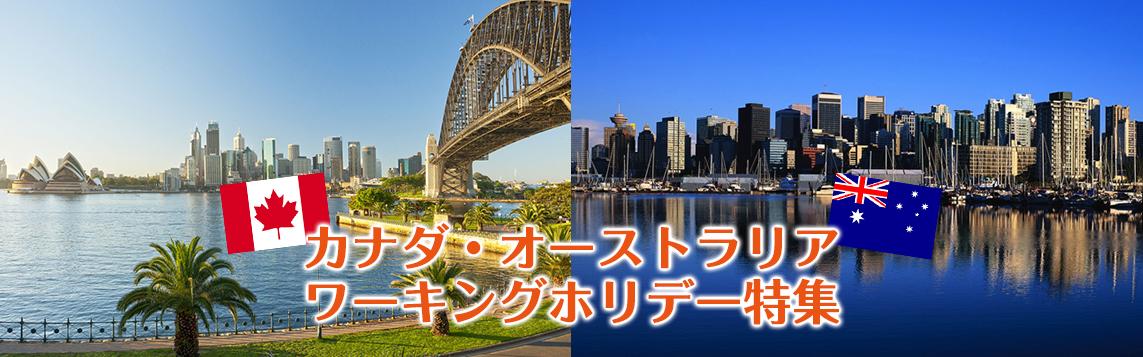 カナダ・オーストラリア ワーキングホリデー特集
